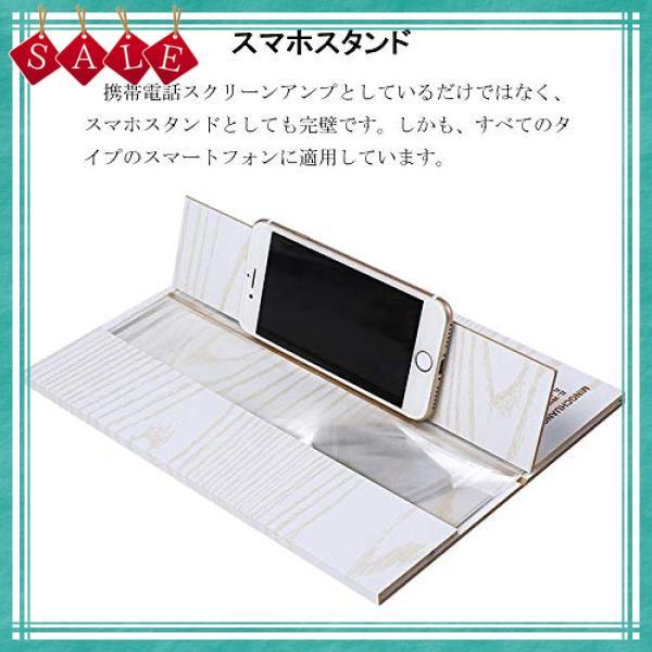 MinGuRi 携帯電話スクリーンアンプ スマホスクリーンアンプ 携帯電話画面拡大鏡 スマホ画面拡大鏡 ルーペ スマ|shopyamamoto|05