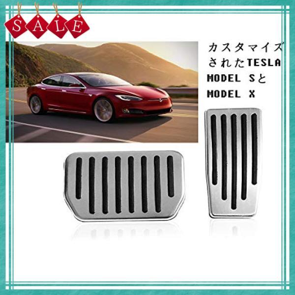Topfit テスラ専用TESLA テスラ 車 ブレーキペダル アクセルペ ダル ペダル カバー カスタマイズされたTesla Model Sと|shopyamamoto