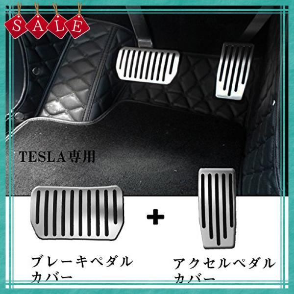Topfit テスラ専用TESLA テスラ 車 ブレーキペダル アクセルペ ダル ペダル カバー カスタマイズされたTesla Model Sと|shopyamamoto|02