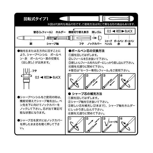 セーラー万年筆 多機能ペン 2色シャープ 優美蒔絵 うさぎ メタルピンク 16-0332-231|shopyamamoto|03