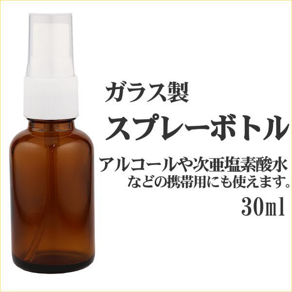 スプレー容器 30ml 霧吹きスプレーボトル アルコール用対応 アルコール消毒対応 携帯用容器 遮光瓶 保存容器 詰め替え容器 アルコール可 ガラスボトル