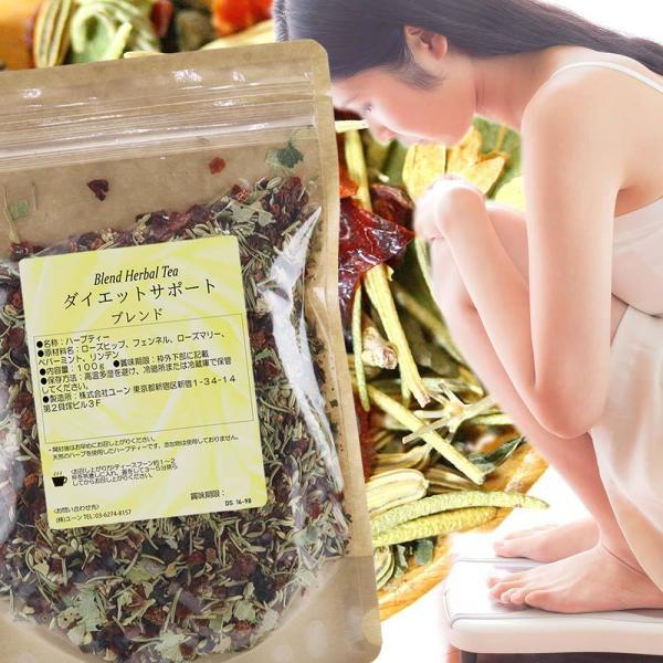 ダイエットサポートブレンド 100g ハーブティー|shopyuwn