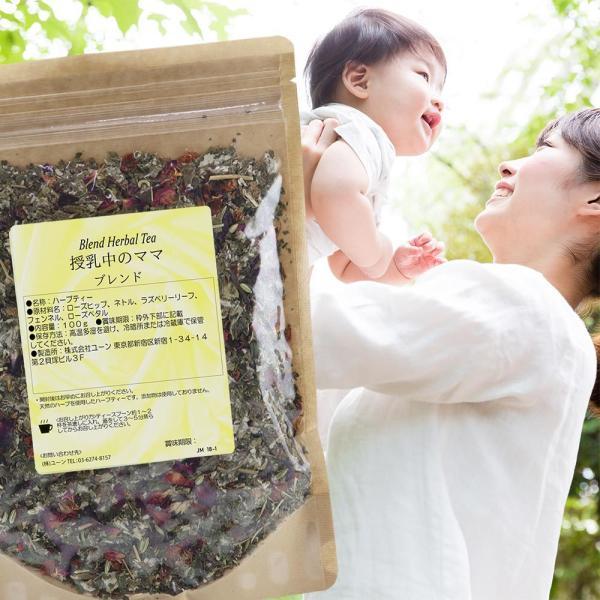 母乳ハーブティー お徳用授乳中のママブレンド 100g お茶母乳育児応援ハーブブレンド ラズベリーリーフティーなど|shopyuwn