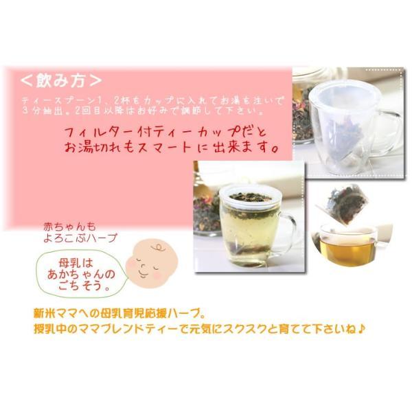 母乳ハーブティー お徳用授乳中のママブレンド 100g お茶母乳育児応援ハーブ|shopyuwn|04