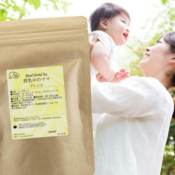 母乳ハーブティー 授乳中のママブレンド 30包 ハーブティー ティーバッグタイプ通販 お茶母乳育児応援ハーブ|shopyuwn