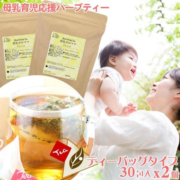 母乳ハーブティー 授乳中のママブレンド 30包×2袋 お茶母乳育児応援ハーブ ゆうメール送料無料|shopyuwn