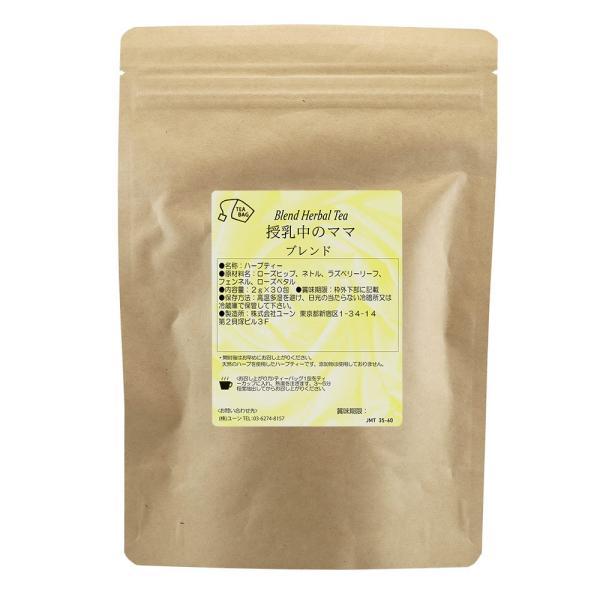 母乳ハーブティー 授乳中のママブレンド 30包×2袋 お茶母乳育児応援ハーブ ゆうメール送料無料|shopyuwn|06