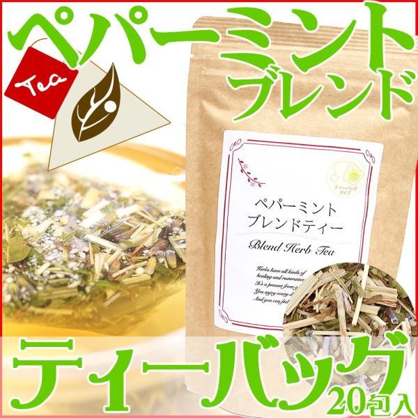ペパーミントブレンドハーブティーティーバッグタイプ 20包 ペパーミント茶|shopyuwn