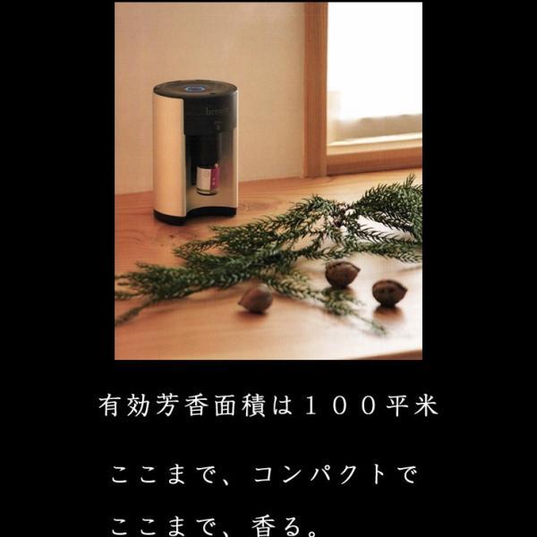 [送料無料]アロマディフューザーBrezzaシルバー精油セットアロマ芳香器|shopyuwn|06