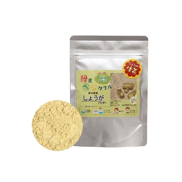 しょうがパウダー 70g 国産生姜粉末野菜パウダー|shopyuwn
