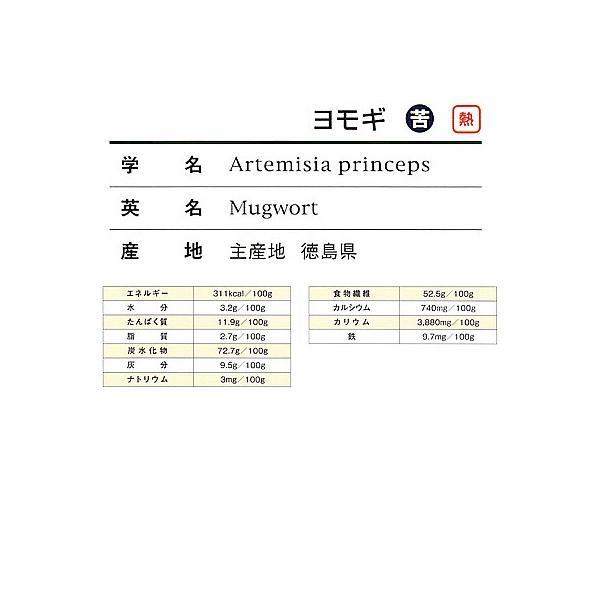 よもぎパウダー 70g (ヨモギ粉末ヨモギパウダー)|shopyuwn|03