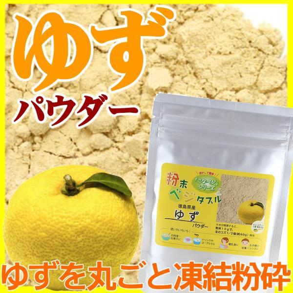 ゆずパウダー 70g 国産徳島県産 粉末ゆず茶:粉末ユズ茶:粉末柚子茶:ユズパウダー:ユズティー:乾燥ゆず末 柚子乾燥粉末 shopyuwn