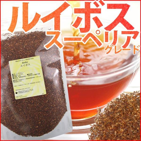 ルイボスティー お徳用サイズ 200g 有機JAS認証原料使用 お茶 ハーブティー ルイボス茶 ゆうメール送料無料|shopyuwn