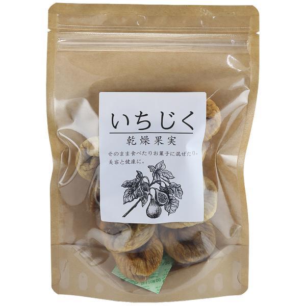 完熟 いちじく ドライフルーツ お試し10粒入 ドライ イチジク 乾燥果実 dried figs 無添加 砂糖不使用