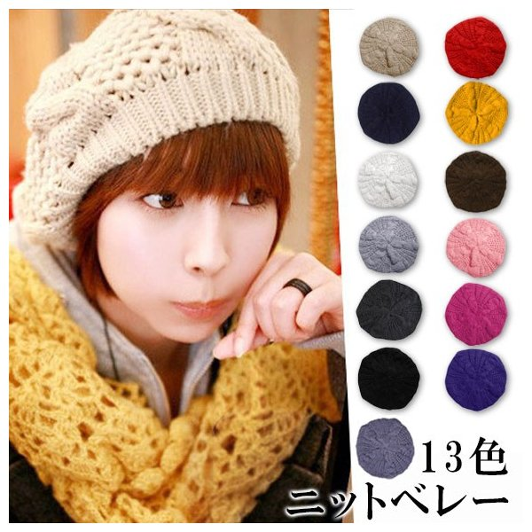 レディース 帽子 ニットベレー帽 ニット帽 ベレー帽 ゆったり 秋 冬 ふわふわ 毛糸 暖か ざっくり 編み ベーシック mz2288|shopzero