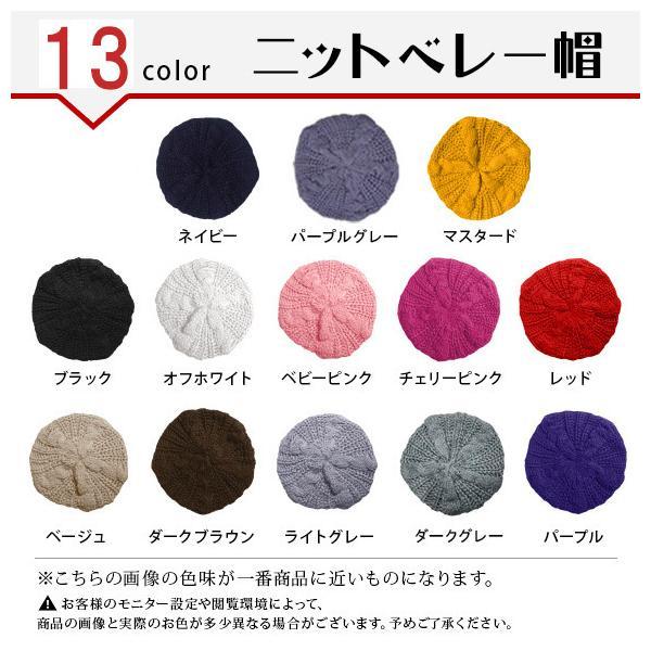 レディース 帽子 ニットベレー帽 ニット帽 ベレー帽 ゆったり 秋 冬 ふわふわ 毛糸 暖か ざっくり 編み ベーシック mz2288|shopzero|10