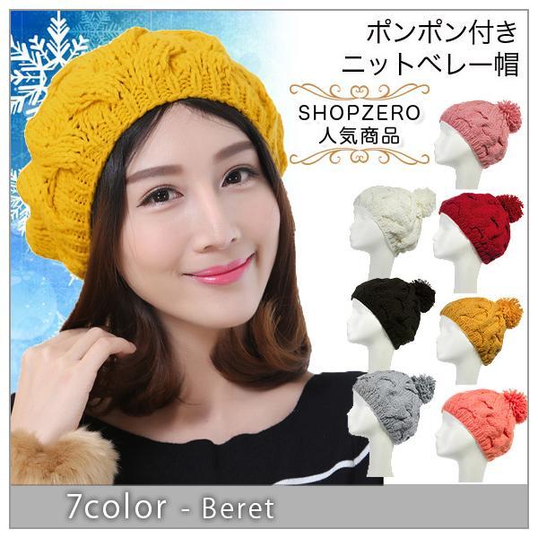 レディース 帽子 ポンポン付きニット帽 ニットベレー 毛糸帽子 mz2320|shopzero
