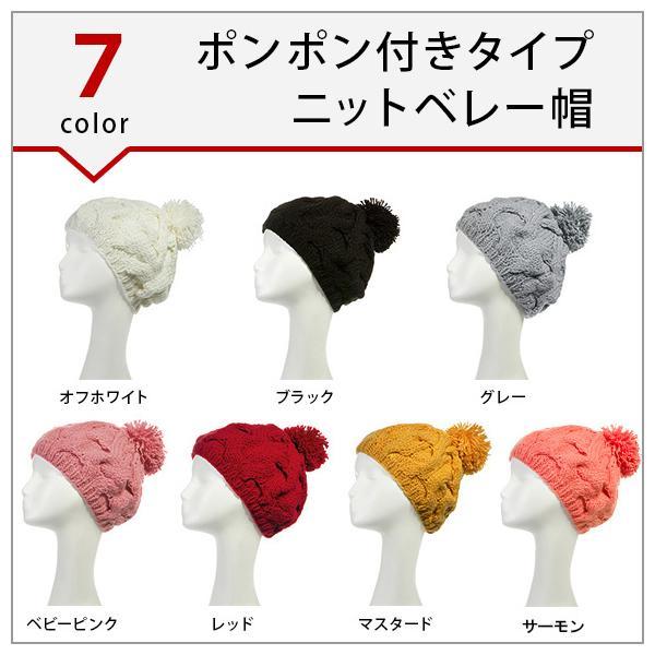 レディース 帽子 ポンポン付きニット帽 ニットベレー 毛糸帽子 mz2320|shopzero|10