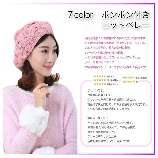 レディース 帽子 ポンポン付きニット帽 ニットベレー 毛糸帽子 mz2320|shopzero|02