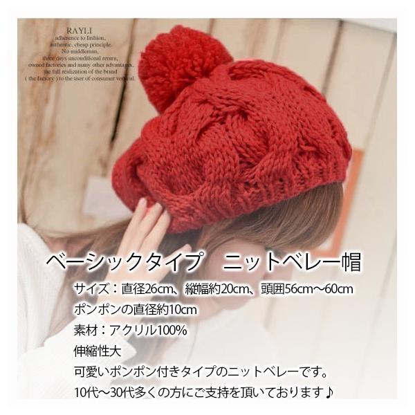 レディース 帽子 ポンポン付きニット帽 ニットベレー 毛糸帽子 mz2320|shopzero|03
