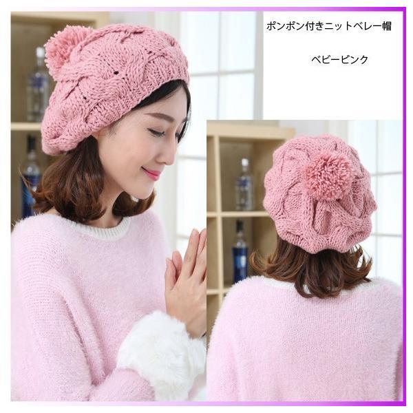 レディース 帽子 ポンポン付きニット帽 ニットベレー 毛糸帽子 mz2320|shopzero|05