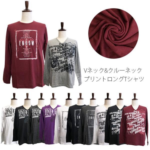 7672020bbac0c4 Tシャツ ロンT 長袖 メンズ (メ) プリントTシャツ Vネック クルーネック ...