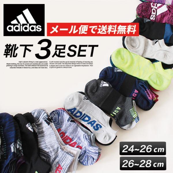adidas24〜26cm26〜28cmメンズ靴下ソックスくつしたくつ下アディダス福助3P3点組3セットセット3足セットメール便