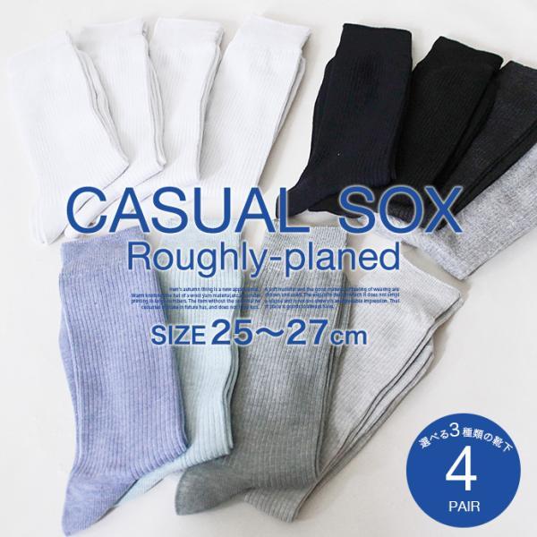 メンズ靴下ソックス4足セットリブソックス男性ビジネス通勤通学オフィス仕事無地25〜27cmメール便で