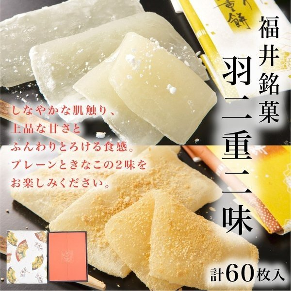 福井銘菓 羽二重餅 二味 60枚入り(白+きなこ各30枚)
