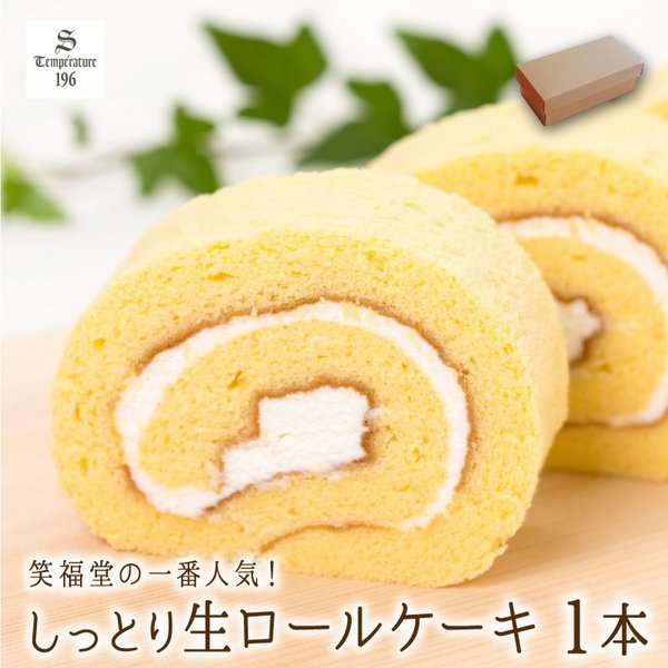 生ロールケーキ(1本入り)