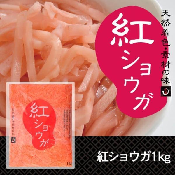 紅ショウガ 1kg 1袋|shougakoubou