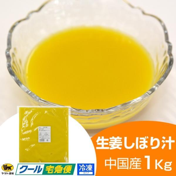【冷凍】生姜汁 1kg shougakoubou