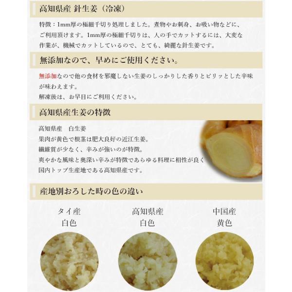 【冷凍】針生姜 1kg 高知県産|shougakoubou|02