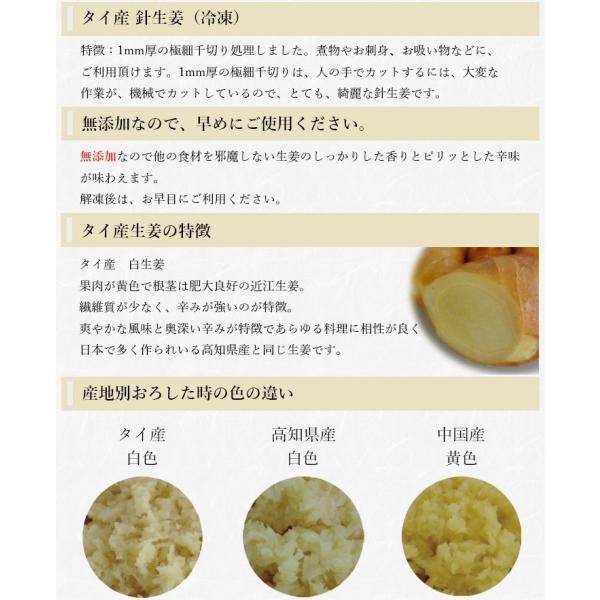 【冷凍】針生姜 1kg タイ産 shougakoubou 02