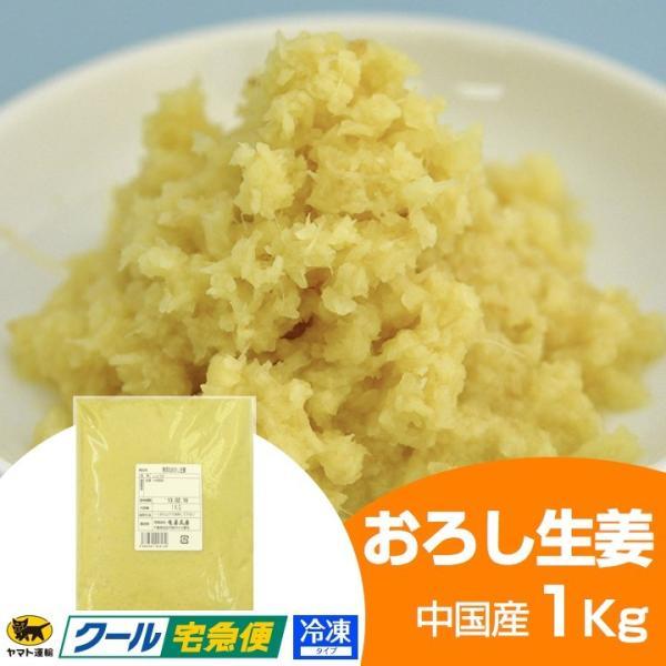 冷凍 おろし生姜 1kg 中国産