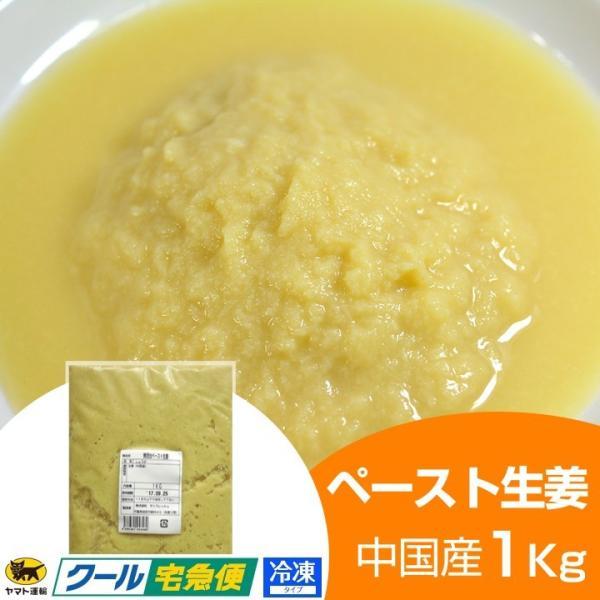 冷凍 ペースト生姜 1kg 中国産