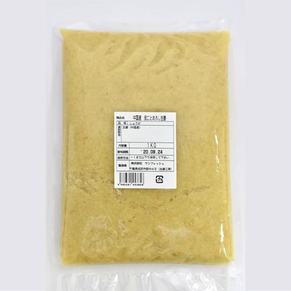 冷凍 皮ごとおろし生姜 1kg×1パック 中国産