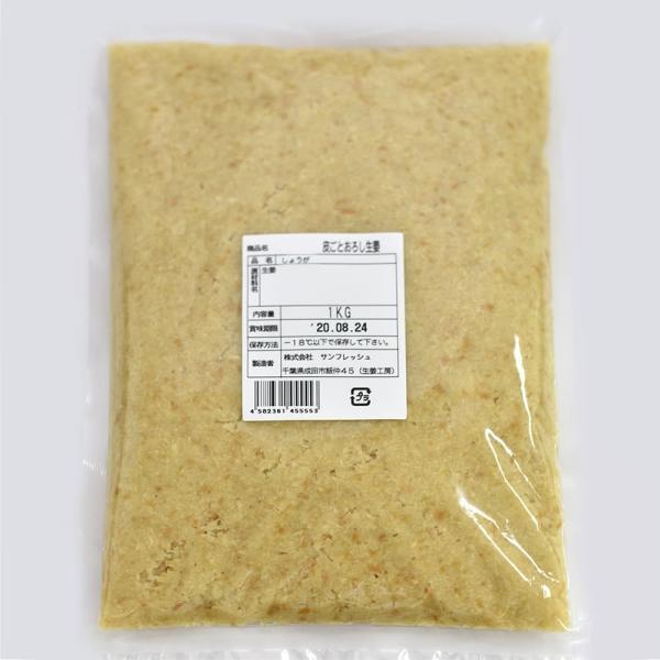 冷凍 皮ごとおろし生姜 1kg×1パック 高知県産