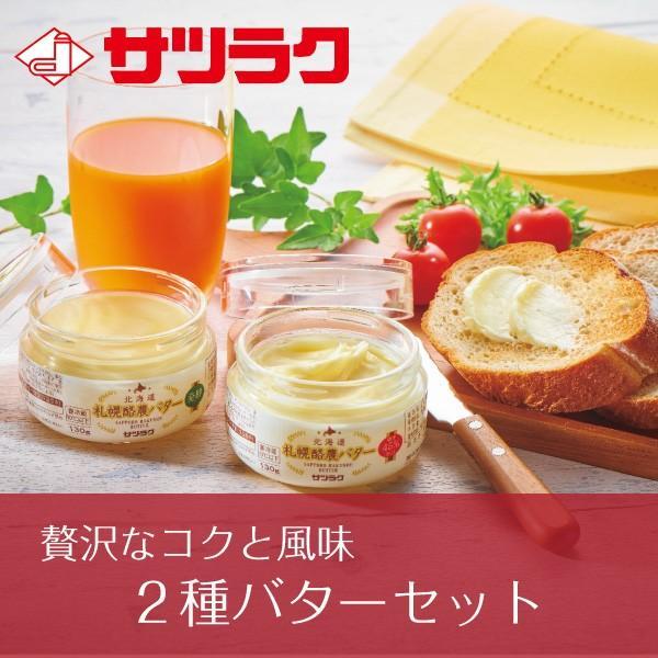 北海道 サツラク 札幌酪農バターセット B-2 21-1018-23 産地直送 食品 乳製品  詰め合わせ グルメ ギフト 贈りもの