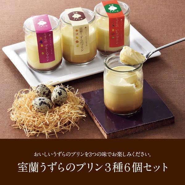 北海道 室蘭うずら園 室蘭うずらのプリン3種6個セット 送料無料 産地直送 プリン 洋菓子 スイーツ 詰め合わせ ギフト 贈りもの