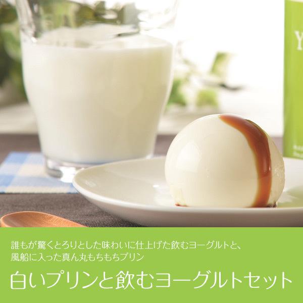 北海道 牧家 白いプリンと飲むヨーグルトセット 送料無料 産地直送 プリン 洋菓子 スイーツ 詰め合わせ ギフト 贈りもの