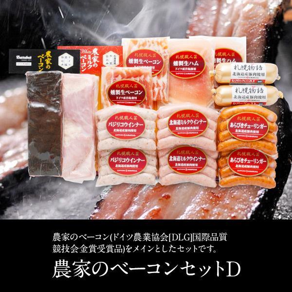 北海道 札幌バルナバフーズ 農家のベーコンセット FJ-100 送料無料 産地直送 ハム ベーコン 食品 詰め合わせ グルメ ギフト 贈りもの