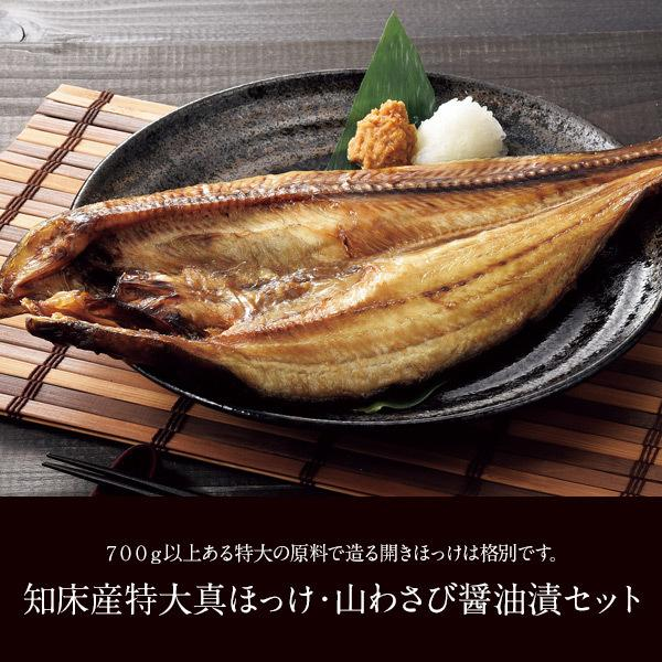 北海道 知床ジャニー 知床産特大真ほっけ・山わさび醤油漬セット 産地直送 海鮮 魚介 魚 詰め合わせ グルメ ギフト 贈りもの