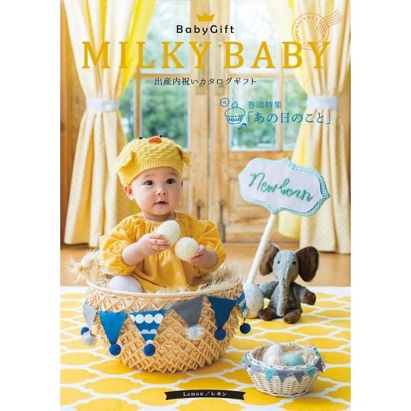 出産祝いのお返しにカタログギフト ミルキーベビー レモン (送料無料) 出産内祝 贈りもの