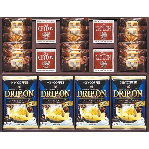 おしゃれなティータイム ドリップコーヒー&クッキー&紅茶アソートギフト (KC−40) 21-7629-041 送料込み スイーツ 珈琲 ギフト 洋菓子 セット