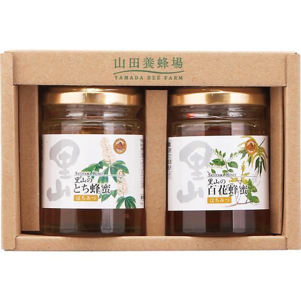 お中元 ギフト 山田養蜂場 国産蜂蜜2本セット (S2−TH) 送料込み はちみつ ギフト セット 詰合せ メーカー直送