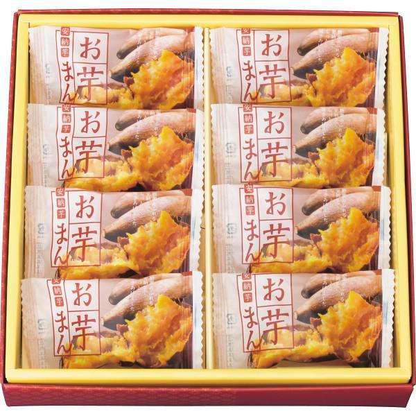 秋限定スイーツ  河内駿河屋 お芋まん(8個) (OM−10)  和菓子 和スイーツ お菓子 お祝い お礼 内祝い 詰め合わせ ギフト