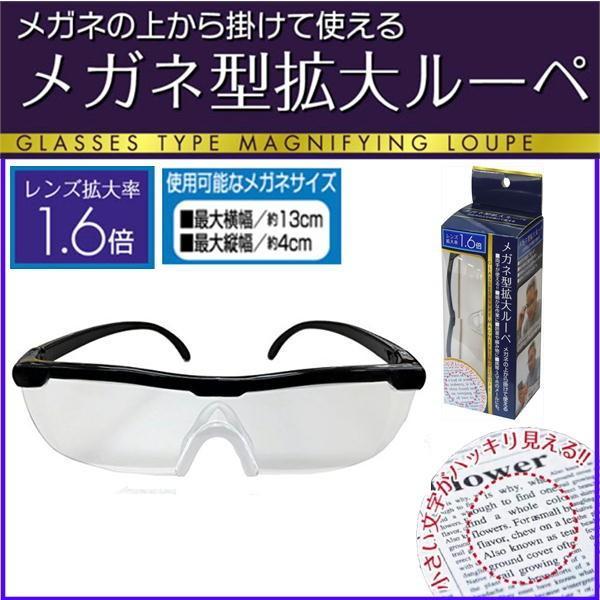 メガネの上から掛けて使える メガネ型拡大ルーペ レンズ拡大率 1.6倍 送料無料