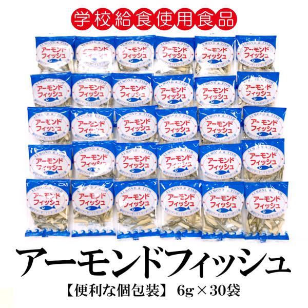アーモンドフィッシュ 6g×30袋 小袋 送料無料 学校給食使用食品 お茶請け おやつ おつまみ ご注文から発送までの目安:7〜10日