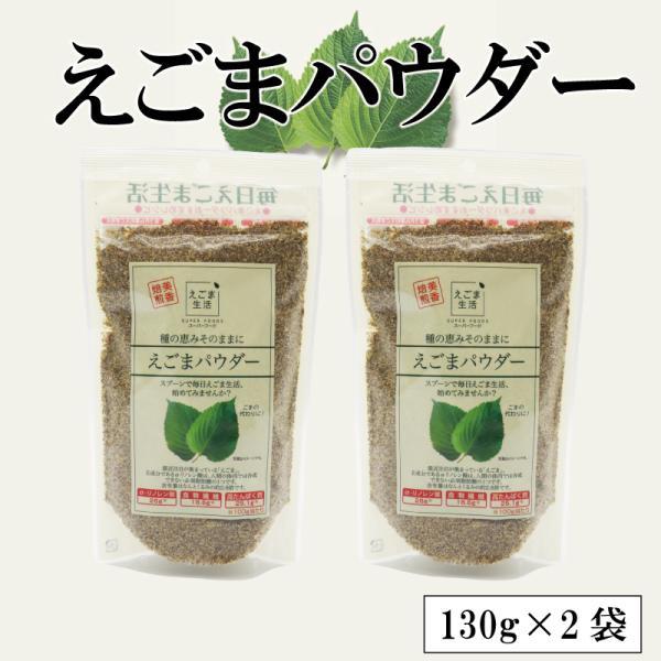 えごまパウダー 130g×2個 送料無料 スーパーフード えごま α-リノレン酸 食物繊維 高たんぱく質